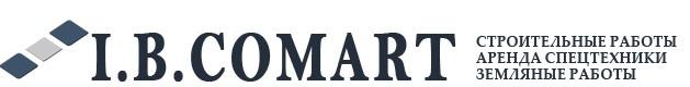 I.B.Comart | Строительная компания — Земляные работы